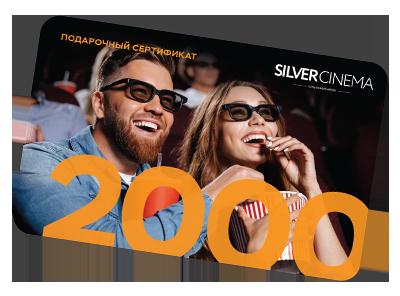 97a25256bfe0b Подарочные сертификаты | Кинотеатр Silver Cinema